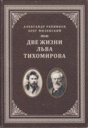 Репников А.В., Милевский О.А. Две жизни Льва Тихомирова