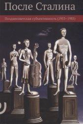 Пинский А. После Сталина: позднесоветская субъективность (1953-1985)