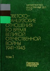 Добронравова А. (ред.) Советско-французские отношения во время ВОВ 1941-194 ...