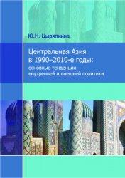 Цыряпкина Ю.Н. Центральная Азия в 1990-2010-е годы: основные тенденции внутренней и внешней политики