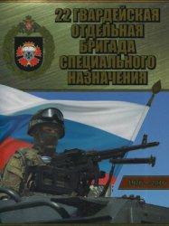 Хоптяр А.Е. и др. 22 гвардейская отдельная бригада специального назначения