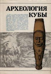 Васильевский Р.С. (отв. ред.) Археология Кубы
