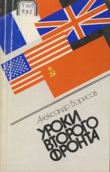 Борисов А. Ю. Уроки второго фронта, или Могла ли Европа разделить судьбу Хиросимы и Нагасаки?