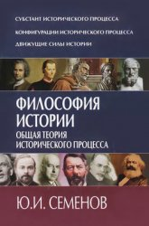Семенов Ю.И. Философия истории. Общая теория исторического процесса