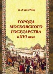 Чечулин Н.Д. Города Московского государства в XVI веке