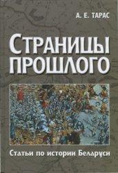 Тарас А.Е. Страницы прошлого. Статьи по истории Беларуси