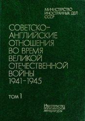 Горшкова А. (ред.) Советско-Английские отношения во время ВОВ 1941-1945 гг. ...
