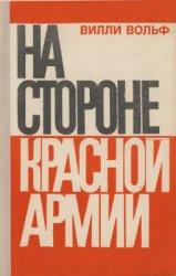 Вольф В. На стороне Красной Армии: К деятельности Национального Комитета Свободная Германия на советско-германском фронте с 1943 по 1945 год