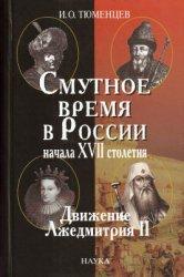 Тюменцев И.О. Смутное время в России начала XVII столетия: движение Лжедмитрия II