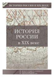 Щеглова Т.К., Бочарова Т.А. (сост.) История России в XIX веке
