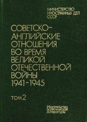 Сакович Е.А. (ред.) Советско-Английские отношения во время ВОВ 1941-1945 гг. Документы и материалы в 2 тт. Том 2