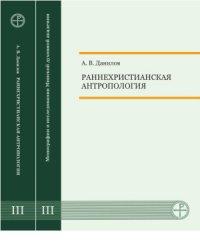 Данилов А.В. Раннехристианская антропология