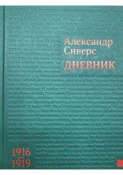 Сиверс А.М. Дневник 1916-1919