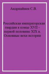Андриайнен С.В. Российская императорская гвардия в конце XVII - первой половине XIX в. Основные вехи истории