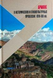 Анчабадзе Ю.Д. (ответ. ред.) Армяне в исторических и этнокультурных процессах XVIII-XXI вв