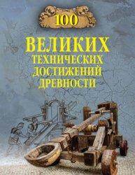 Бернацкий Анатолий. 100 великих технических достижений древности