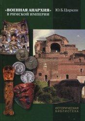 Циркин Ю.Б. Военная анархия в Римской империи