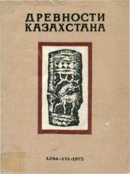 Акишев К.А. (отв. ред.) Древности Казахстана