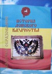 Венков А.В. (отв. ред.) История донского казачества