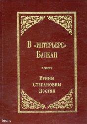 В интерьере Балкан: Юбилейный сборник в честь Ирины Степановны Достян