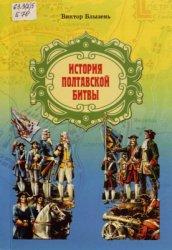 Блызень В.Ф. История Полтавской битвы
