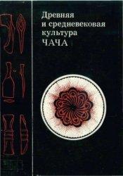 Шишкина Г.В. (отв. ред.) Древняя и средневековая культура Чача