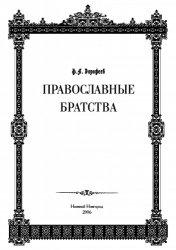 Дорофеев  Ф.А.  Православные  братства:  генезис,  эволюция,  современное  состояние