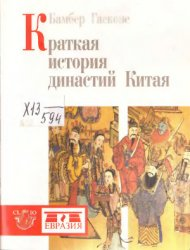 Гасконе Б. Краткая история династий Китая