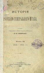 Глиноецкий Н.П. История Русского генерального штаба. Том 2: 1826-1855 гг.