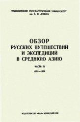 Маслова О.В. Обзор русских путешествий и экспедиций в Среднюю Азию. Часть IV. 1881-1886