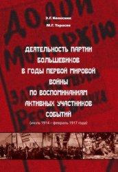 Колесник Э.Г. Деятельность партии большевиков в годы Первой мировой войны п ...