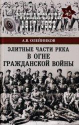 Олейников А.В. Элитные части РККА в огне Гражданской войны