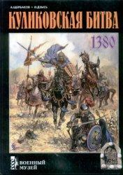 Козлов Д.Ю. Куликовская битва 1380
