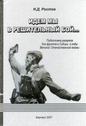 Ростов Н.Д. Идем мы в решительный бой...: подготовка резервов для фронта в  ...