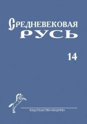 Горский А.А. (отв. ред.) Средневековая Русь. Выпуск 14