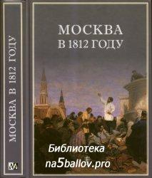 Хлёсткин В.М. (сост.) Москва в 1812 году. Письма, дневники, записки, воспом ...