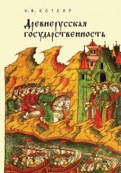 Котляр Н.Ф. Древнерусская государственность