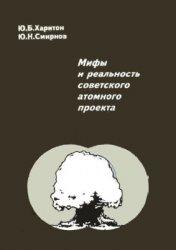 Харитон Ю.Б., Смирнов Ю.Н. Мифы и реальность советского атомного проекта