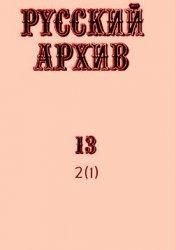 Русский архив: Великая Отечественная. Том 13 (2-1)