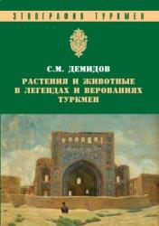 Демидов С.М. Растения и животные в легендах и верованиях туркмен