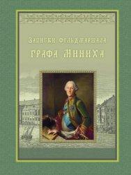 Миних Б.X. Записки фельдмаршала графа Миниха