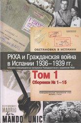 РККА и Гражданская война в Испании. 1936 1939 гг. Т. 1.