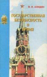 Алидин Виктор. Государственная безопасность и время (1951-1986)