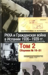 РККА и Гражданская война в Испании. 1936–1939 гг. Т 2.
