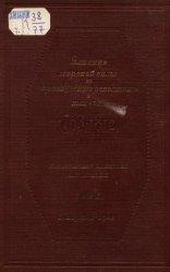 Мехен А.Т. Влияние морской силы на французскую революцию и империю (1793-18 ...