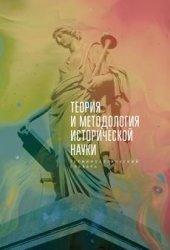 Чубарьян А.О., Репина Л.П. (отв. ред.) Теория и методология исторической на ...
