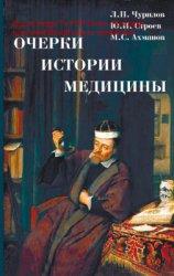 Чурилов Л.П., Строев Ю.И., Ахманов М.С. Очерки истории медицины