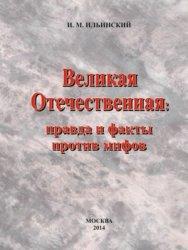 Ильинский И. Великая Отечественная. Правда и факты против мифов