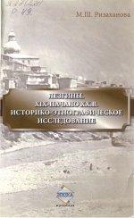 Ризаханова М.Ш. Лезгины. XIX - нач. XX в. Историко-этнографическое исследов ...