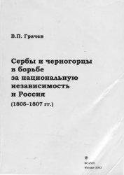 Грачев В.П. Сербы и черногорцы в борьбе за национальную независимость и Россия (1805-1807 гг.)